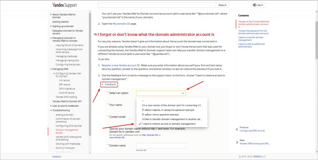 Gestion des boîtes de réception connectées via Yandex Mail